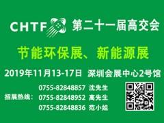 CHTF 第十二届高交会
