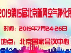 2019第15届北京新风空气净化及净水产品展